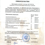 MSU diploma supplement (teacher of Russian as a foreign language)