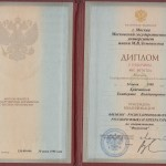 Moscow State University diploma (specialist in the Russian language and literature)