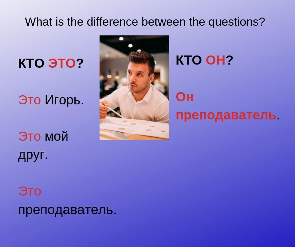 КТО ЭТО_ (1)