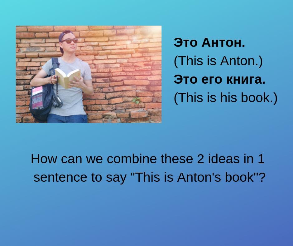 книга Антона