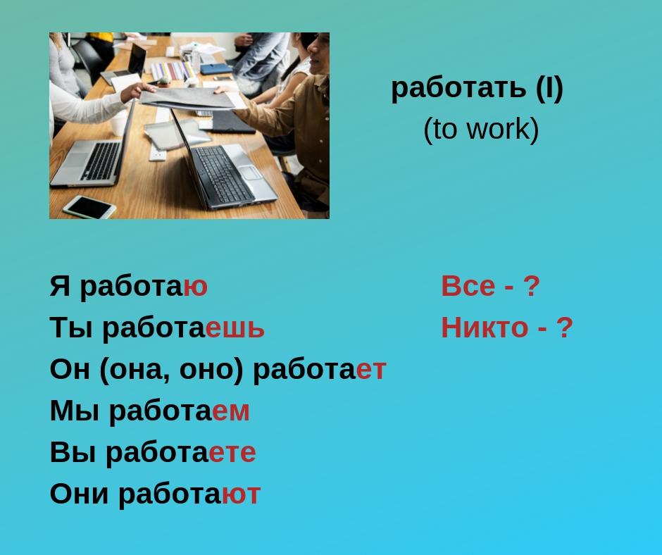 работать