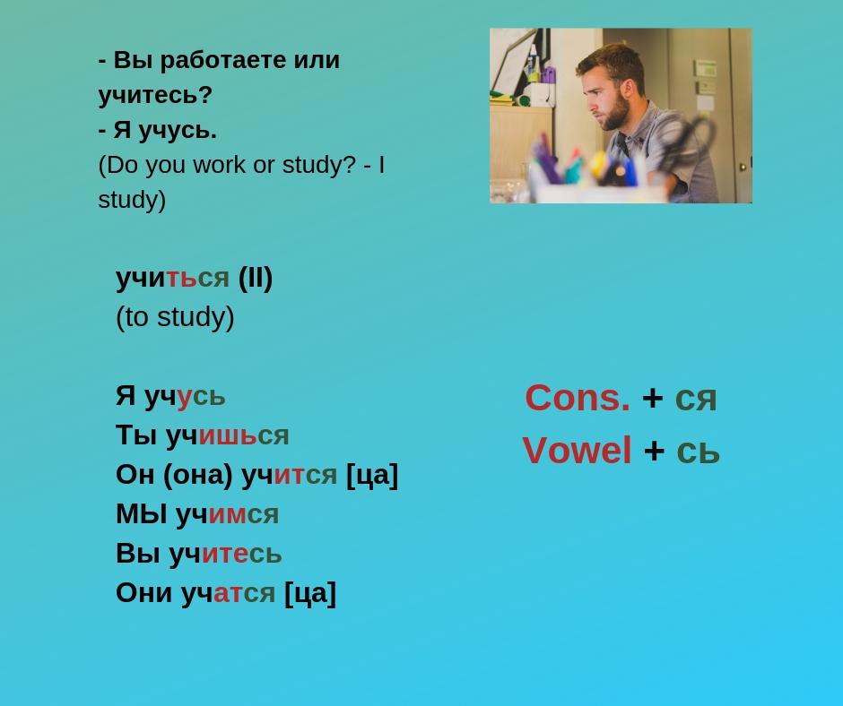 учиться3